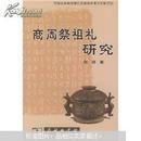 商周祭祖礼研究(中国社会科学院历史研究所专刊甲种之四)