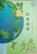 村民环保读本