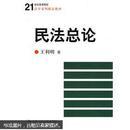 21世纪高等院校法学系列精品教材:民法总论