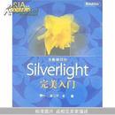 圣殿祭司的Silverlight 完美入门(含光盘1片)