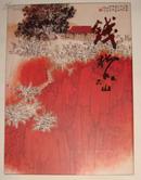 中国近现代名家画集·钱松喦 八开精装带函套 大红袍系列画集