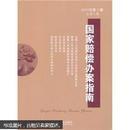 国家赔偿办案指南(2011年第1辑)(总第1辑)