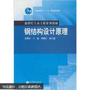 钢结构设计原理  张耀春 高等教育出版社 9787040309751
