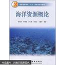 海洋资源概论/朱晓东等