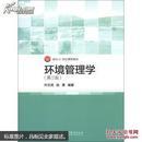 环境管理学(第3版)叶文虎,张勇