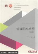 管理信息系统 第5版