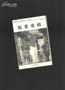 徐希书画专辑 邮政明信片