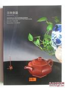 福建静轩2014茶文化艺术品拍卖会  茶熟香温