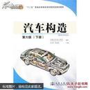汽车构造下册(第六版)下册 9787114104350