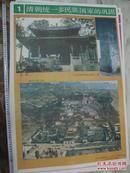 教学挂图——义务教育三年制、四年制初级中学中国历史第三册教学挂图 全20张存16张,缺10、11、14、18