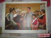 华主席是咱西藏翻身农奴的贴心人  黄乃源刘文西谌北辛画