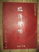 临济棒喝2006年第1期创刊号