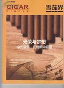 雪茄界(试刊号)创刊号 2013