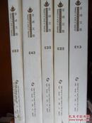 金峰文集(1-5册)一套