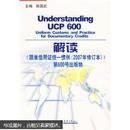 解读〈跟单信用证统一惯例(2007年修订本)〉第600号出版物