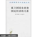 汉译名著--孤立国同农业和国民经济的关系
