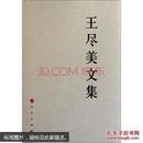 中国共产党先驱领袖文库:王尽美文集(未拆封)