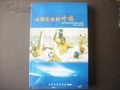水球生命的呼唤(献给湖南水球队建队50周年·1958-2008)【签赠本】