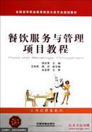 餐饮服务与管理项目教程 郑全军 中国铁道出版社