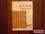 象棋杂志:鹿城棋苑 第14期