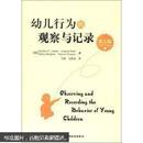 幼儿行为的观察与记录(第5版)