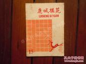 象棋杂志:鹿城棋苑 第16期