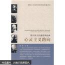 现代西方价值哲学经典:心灵主义路向