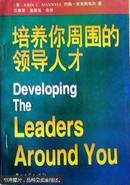 培养你周围的领导人才