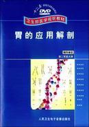 胃的应用解剖 (1DVD)[全新正版]医学光盘