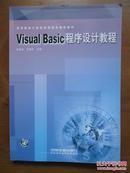 高等院校计算机应用技术规划教材——Visual Basic程序设计教程