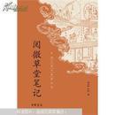 阅微草堂笔记--中国古典小说最经典