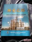 特色之路—— 青岛   石化加工高酸原油适应性改造工程纪实画册.