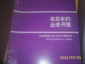 在日本的业务开展--日本贸易会营销丛书
