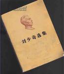 刘少奇选集 上卷   王光美签赠本!  保真多字   296