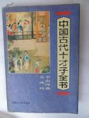 中国古代十才子全书