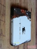 【第十屆茅盾文學獎得主簽名系列】徐則臣 親筆簽名本:《啊,北京》(護封精裝本)
