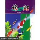锦鲤的养殖方法技术教学书籍 锦鲤 作者: 章之蓉