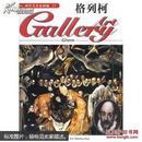 西洋美术家画廊--格列柯(31)