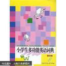 小学生多功能英语词典(张超主编  中国大百科全书出版社  彩图版)