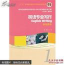 英语专业写作. 1. 学生用书