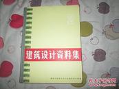 建筑工程部北京工业建筑设计院 建筑设计资料集1  2册 2本