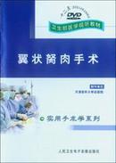 翼状胬肉手术(1DVD)[全新正版]医学光盘