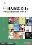 中国人阅读书目(三):中国初中生基础阅读书目·导赏手册