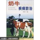 奶牛疾病防治