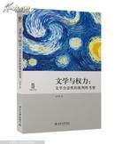 文学与权力:文学合法性的批判性考察(博雅文学论丛)
