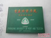 重庆邮电学院建校五十周年纪念邮册(1950年—2000年)
