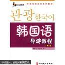 外语导游实务系列教程:韩国语导游教程(第2版)(有光盘)