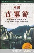 中国古镇游 自助旅游地图手册:2003升级版 中国古镇游编辑 陕西师范大学出版社