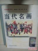 中国收藏小百科 当代名画