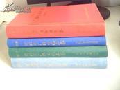 河北省广播电视年鉴【1995版、1996版、1997版、1998版】4本合售